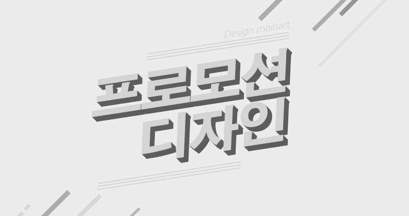 프로모션디자인